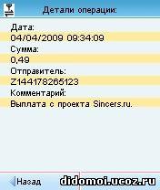 http://didomoi.ucoz.ru/Scrshot02.jpg